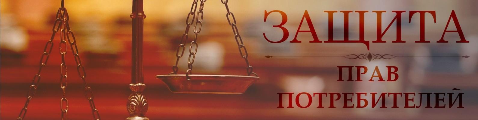 Защита прав потребителей Уфа