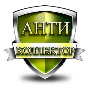 Антиколлектор Уфа