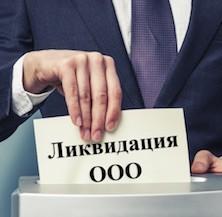 Ликвидация ООО в Уфе