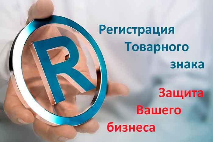Регистрация товарного знака Уфа