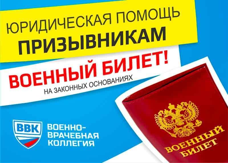Получить военный билет законно фото